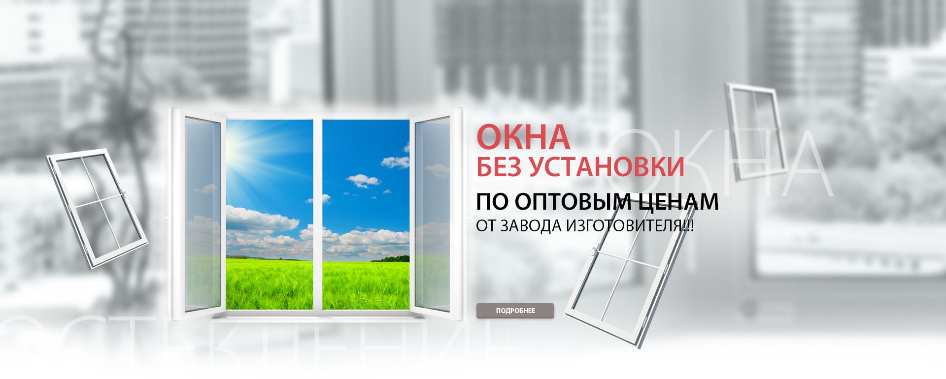 banner-bezustanovki