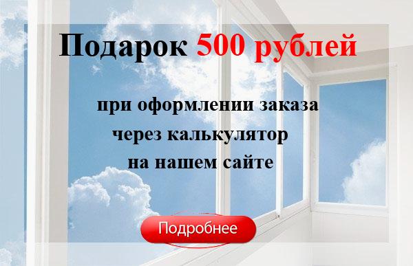 Дарим 500 рублей при оформлении заказа